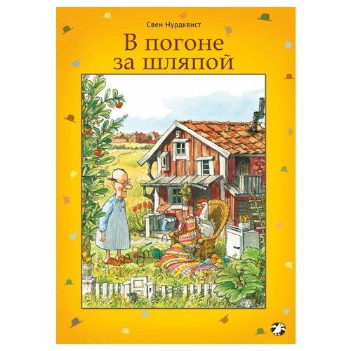 """Нурдквист С. """"Сказки малышам. В погоне за шляпой"""""""