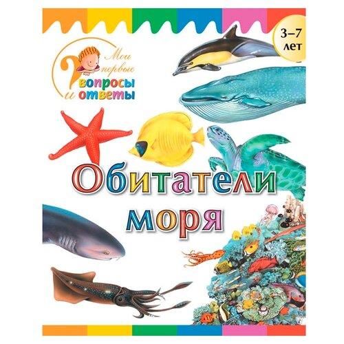 Купить Орехов А.А. Мои первые вопросы и ответы. Обитатели моря , Вако, Познавательная литература