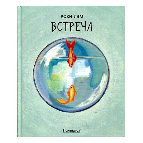 Лэм Р. ВстречаДетская художественная литература<br>