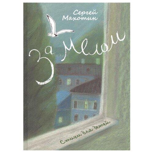 Купить Махотин С. А. Стихотворения для детей. За мелом , Детское время, Детская художественная литература
