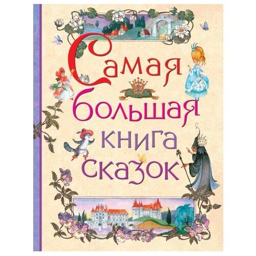 Самая большая книга сказок росмэн большая книга русских сказок