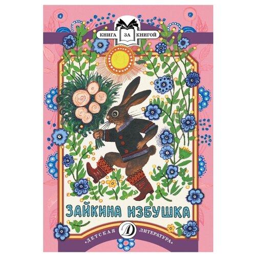 Купить Зайкина избушка, Детская литература, Детская художественная литература
