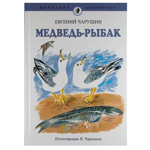 Чарушин Е. Школьная библиотека. Медведь-рыбакДетская художественная литература<br>