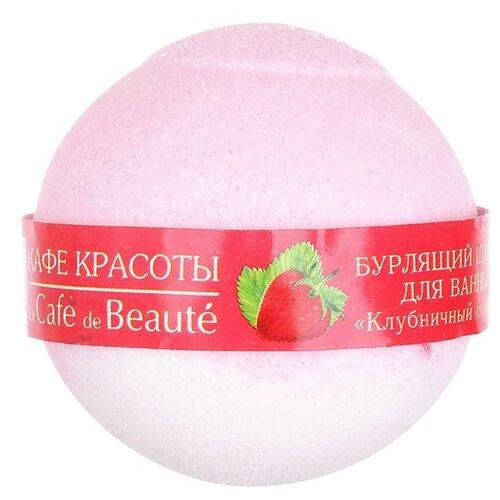 Кафе красоты Бурлящий шарик для ванны Клубничный сорбет, 120 г шар для ванны кафе красоты цитрусовый сорбет 120 г