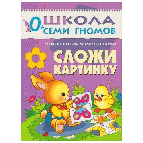Купить Денисова Д. Школа Семи Гномов 0-1 год. Сложи картинку , Мозаика-Синтез, Учебные пособия