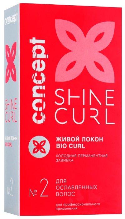 Concept Shine Curl Набор для холодной перманентной завивки Живой локон №2