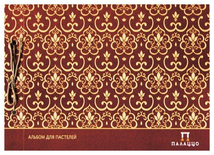 Альбом для рисования пастелью Лилия Холдинг Палаццо Модерн Cлоновая кость 29.7 х 21 см (A4), 280 г/м², 20 л.