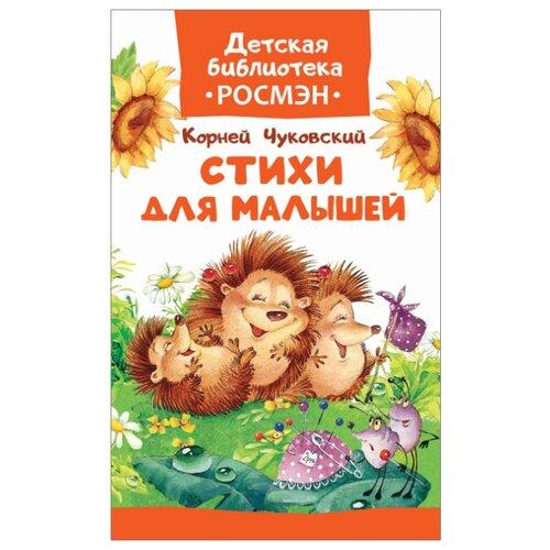 Купить Чуковский К.И. Детская библиотека Росмэн. Стихи для малышей , РОСМЭН, Книги для малышей