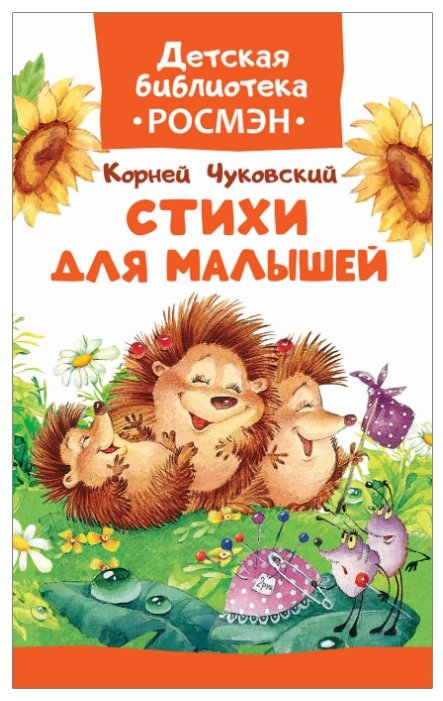 """Чуковский К.И. """"Детская библиотека Росмэн. Стихи для малышей"""""""