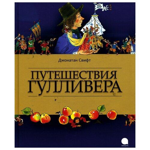 Купить Свифт Д. Путешествия Гулливера , Акварель, Детская художественная литература