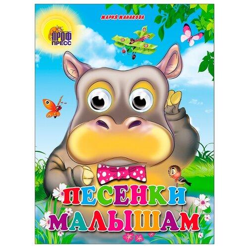 Манакова М. Книжки на картоне с глазками. Песенки малышам