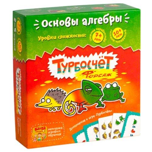 Купить Настольная игра Банда умников Турбосчёт Форсаж УМ007, Настольные игры