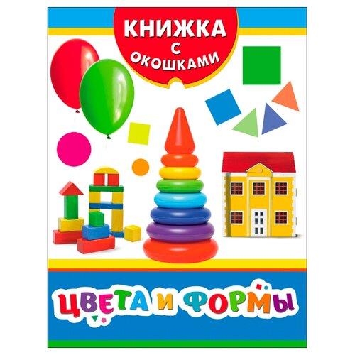 Купить Книжка с окошками. Цвета и формы, РОСМЭН, Книги для малышей