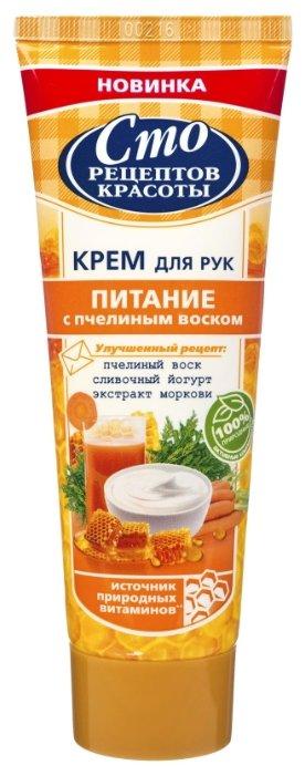 Крем для рук Сто рецептов красоты Питание с пчелиным воском