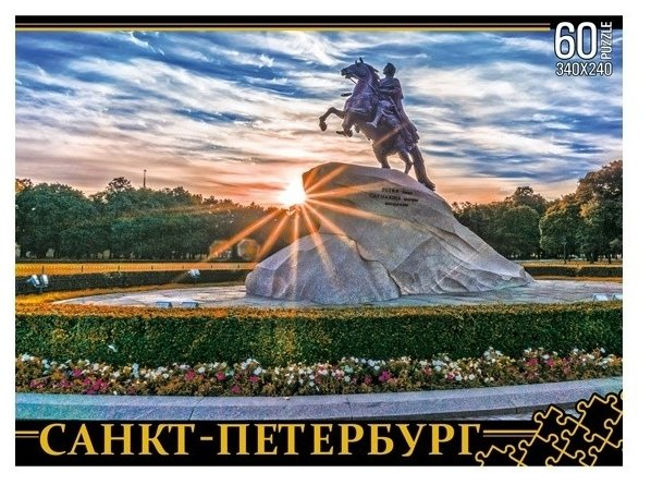 Пазл Нескучные игры Санкт-Петербург Медный всадник (7948), 60 дет.