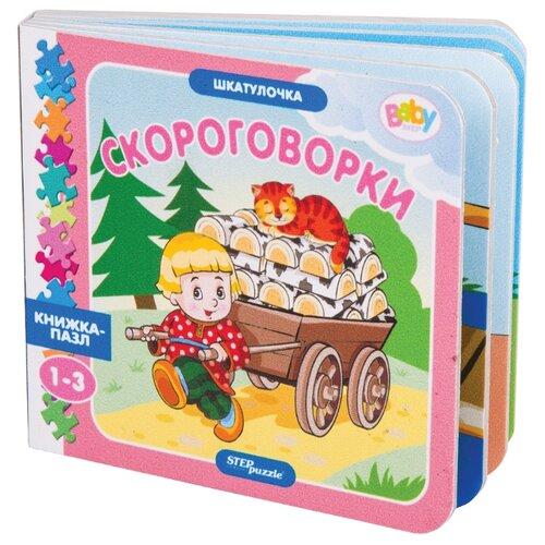 Step puzzle Книжка-игрушка Шкатулочка. Скороговорки step puzzle книжка игрушка книжная ярмарка снегурочка