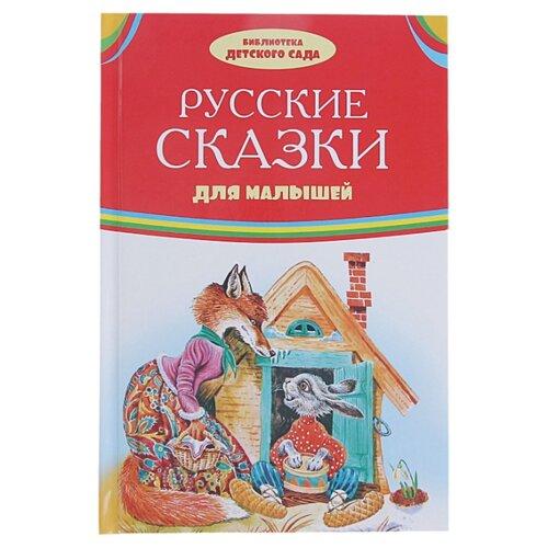 Купить Афанасьев А., Толстой А. Библиотека детского сада. Русские сказки для малышей , Оникс, Детская художественная литература