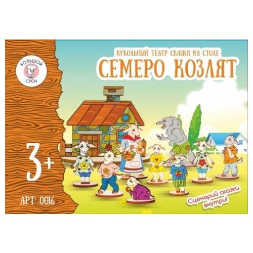 Купить Большой слон Настольный театр Семеро козлят (0016), Кукольный театр