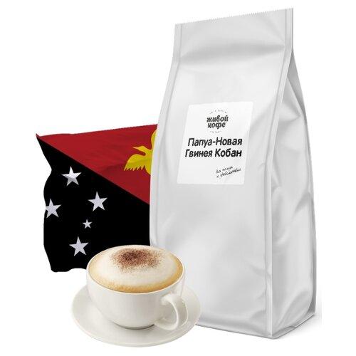 Кофе в зернах Живой Кофе Papua New Guinea Coban, арабика, 1 кг живой а спартанец