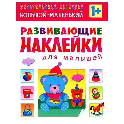 Купить Книжка с наклейками Развивающие наклейки для малышей. Большой-маленький, Мозаика-Синтез, Книжки с наклейками