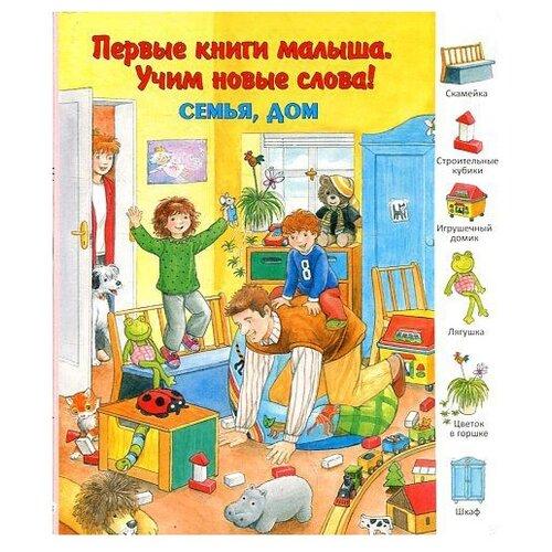 Купить Первые книги малыша. Учим новые слова! Семья, дом, Улыбка, Познавательная литература