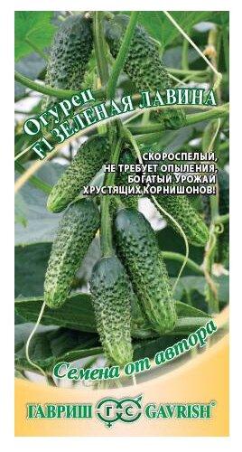 Семена Гавриш Семена от автора Огурец F1 Зеленая лавина 10 шт.
