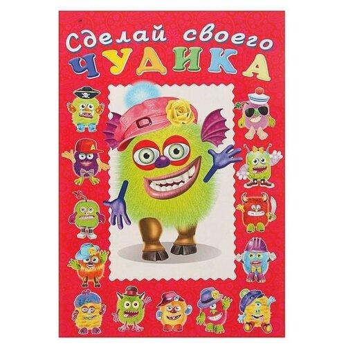 Купить Книжка с наклейками Сделай своего чудика. Зы-Зыка, Фламинго, Книжки с наклейками