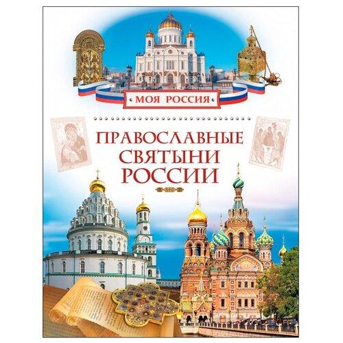 Лясковская Н.В. Моя Россия. Православные святыни РоссииПознавательная литература<br>