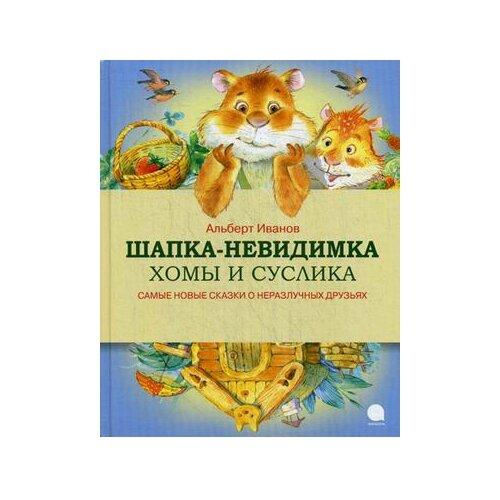 Купить Иванов А. Шапка-невидимка Хомы и Суслика , Акварель, Детская художественная литература