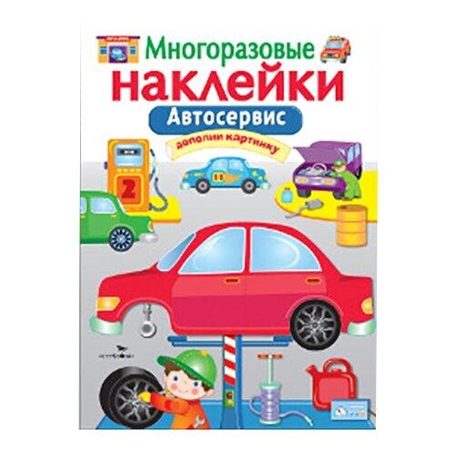 Купить Книжка с наклейками Многоразовые наклейки. Автосервис , Стрекоза, Книжки с наклейками