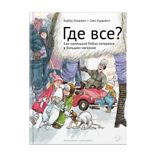 Купить Линдгрен Б. Сказки малышам. Где все? , Белая ворона, Детская художественная литература