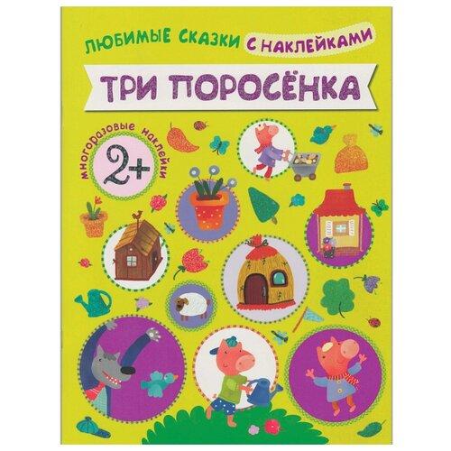 Купить Любимые сказки с наклейками. Три поросенка, Мозаика-Синтез, Книжки с наклейками