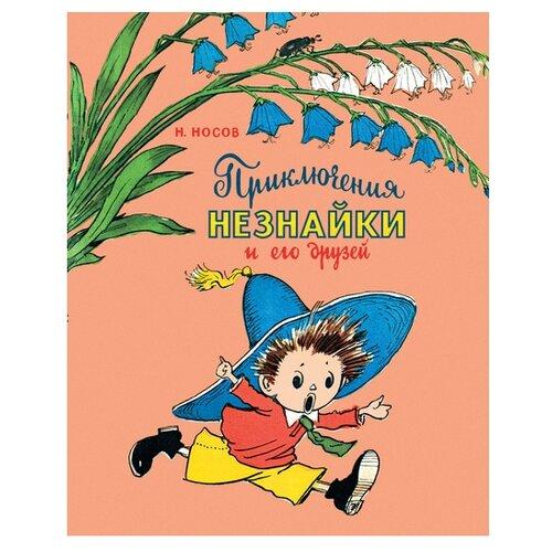 Купить Носов Н. Носов нашего детства. Приключения Незнайки и его друзей , Machaon, Детская художественная литература