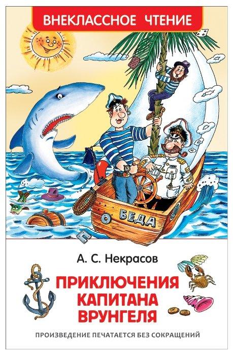 """Некрасов А.С. """"Приключения капитана Врунгеля"""" — Художественная литература для детей — купить по выгодной цене на Яндекс.Маркете"""