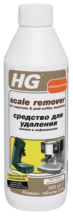 Средство HG Для удаления накипи в кофемашинах