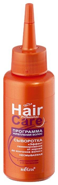 Bielita Professional Hair Care Сыворотка