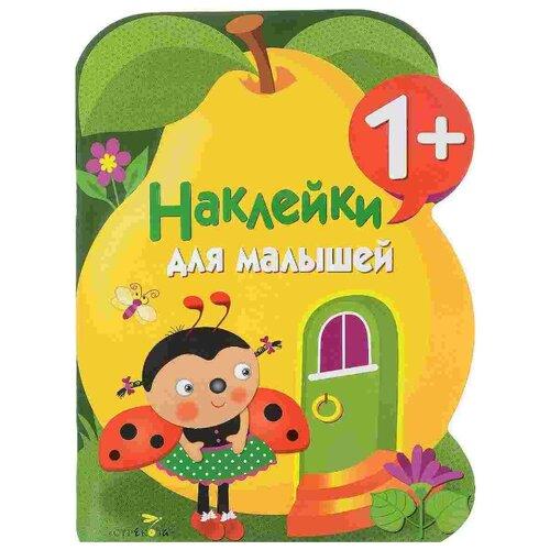 Купить Наклейки для малышей. ГРУША. Вып.10, Стрекоза, Книжки с наклейками