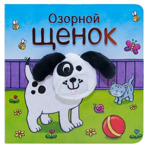 Купить Мозаика-Синтез Книжки с пальчиковыми куклами. Озорной щенок, Книжки-игрушки