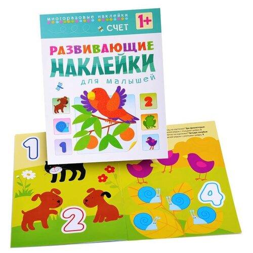 Книжка с наклейками Развивающие наклейки для малышей. Счет мозаика синтез мозаика синтез комплект из 10 книг развивающие наклейки для малышей