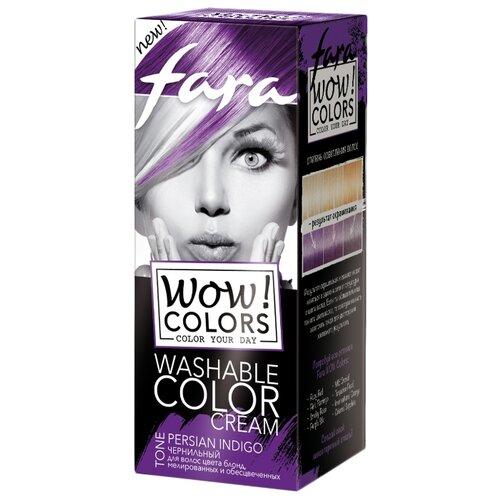 Крем Fara WOW! Colors смываемый оттеночный, тон Persian Indigo (чернильный), 80 мл