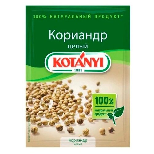 Kotanyi Пряность Кориандр целый, 20 г