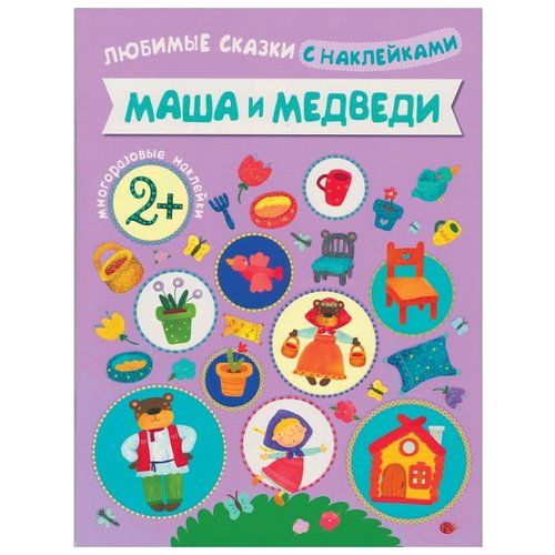 Купить Любимые сказки с наклейками. Маша и медведи. Вилюнова В., Мозаика-Синтез, Книжки с наклейками