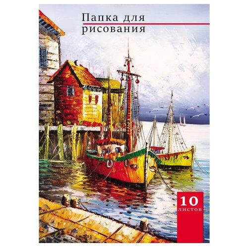 Купить Папка для рисования Проф-Пресс Лодки на пристани 29.7 х 21 см (A4), 120 г/м², 10 л., Альбомы для рисования