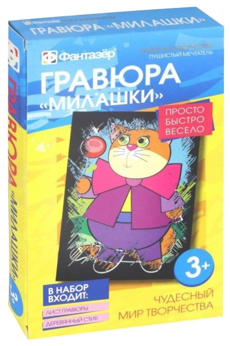 Гравюра Фантазёр Милашки Пушистый мечтатель (334109) цветная основа