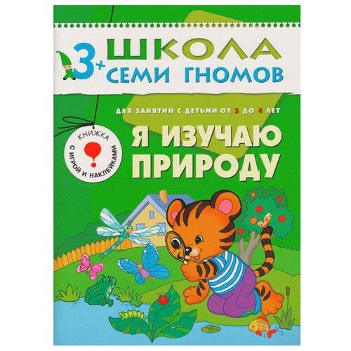 Фото - Денисова Дарья Школа Семи Гномов 3-4 года. Я изучаю природу денисова дарья транспорт развивающая книга
