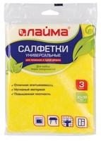 Салфетка универсальная Лайма вискозная для сухой и влажной уборки 3 шт