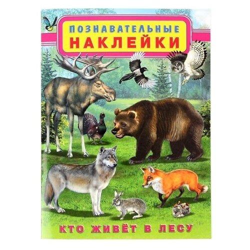 Книжка с наклейками Познавательные наклейки. Кто живет в лесу, Фламинго, Книжки с наклейками  - купить со скидкой