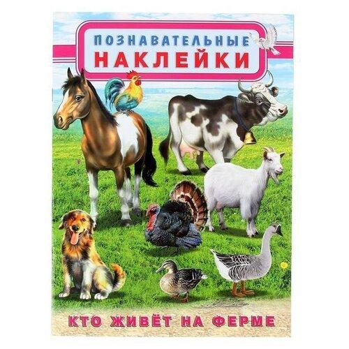 Купить Книжка с наклейками Познавательные наклейки. Кто живет на ферме, Фламинго, Книжки с наклейками