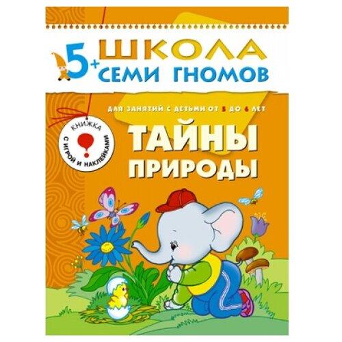 Купить Дорожин Ю. Школа Семи Гномов 5-6 лет. Тайны природы , Мозаика-Синтез, Учебные пособия