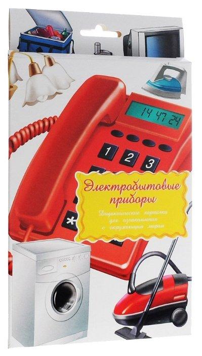 Набор карточек Маленький гений Электробытовые приборы 25x15 см 16 шт.
